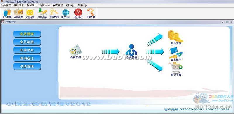 小财主会员管理系统下载