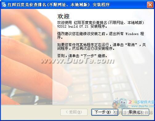红阳百度竞价关键词排名批量查询工具下载