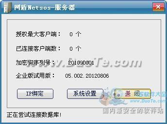 网盾netsos局域网管理软件下载