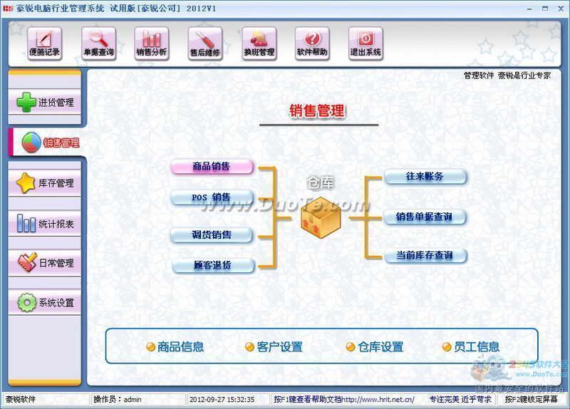 豪锐电脑行业管理系统 2012下载
