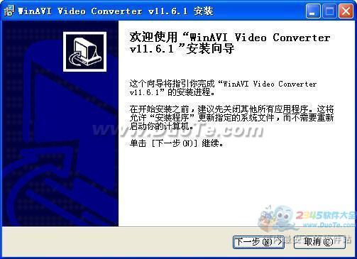 WinAVI Video Converter下载