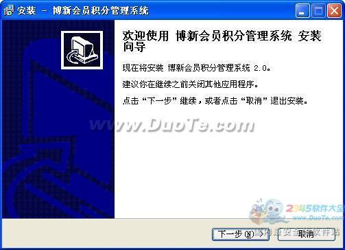 博新会员积分管理系统下载