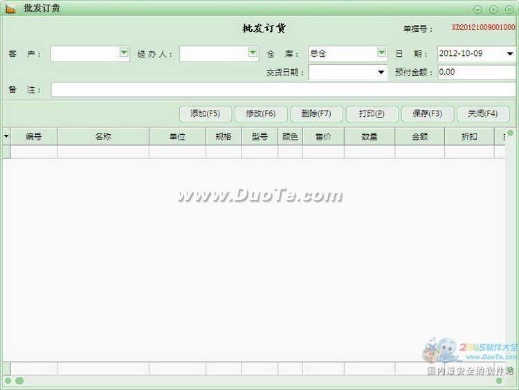 智方3000+家居进销存管理系统批发销售软件下载