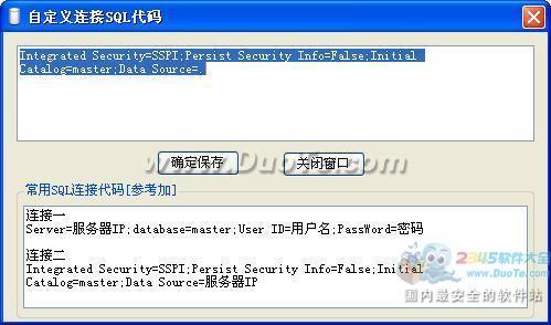 剑儿SQL Server内存释放器下载
