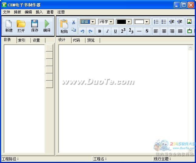 易用CHM电子书制作器下载