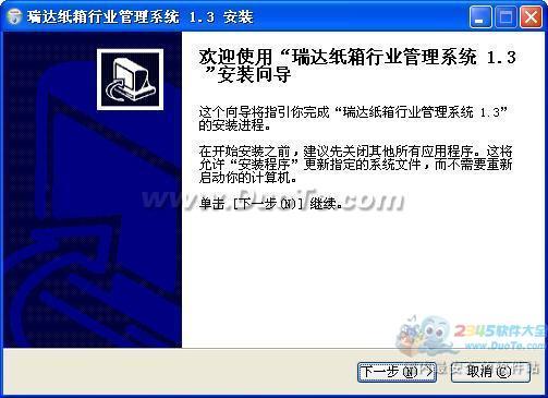 中奇瑞达纸箱厂管理系统软件下载