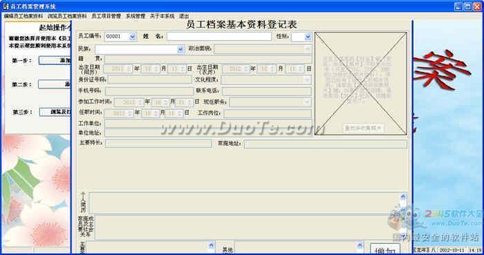 东港员工档案管理系统下载