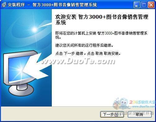 智方3000+图书音像销售管理系统下载