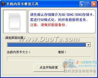 手机sd内存卡修复工具下载