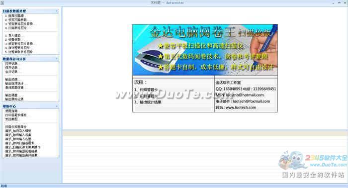 电脑阅卷王(数码阅卷机)下载