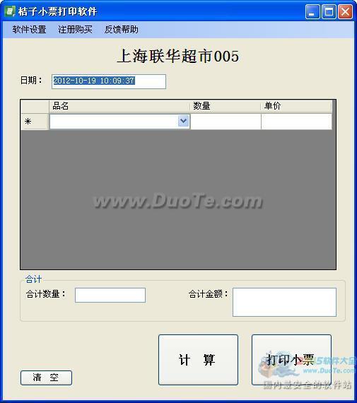 桔子小票打印软件下载