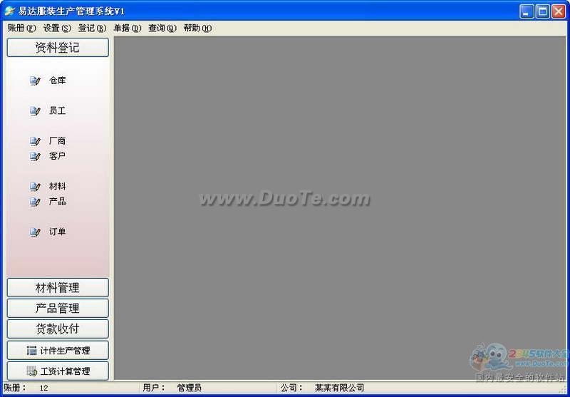 易达服装生产管理软件下载