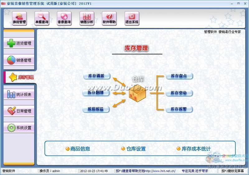 豪锐音像销售管理系统 2012下载