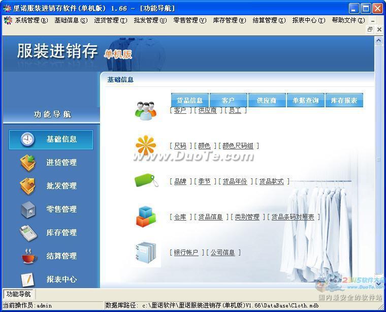 里诺服装进销存管理软件下载