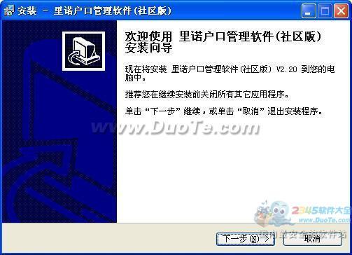 里诺户口管理软件下载