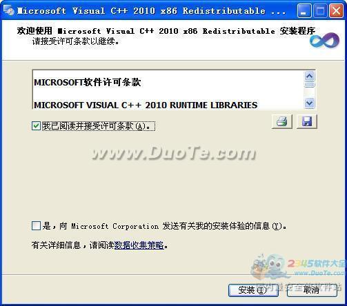 Microsoft Visual C++ 2010 运行库下载