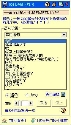 QQ自动聊天机器人(智能聊天工具软件)下载