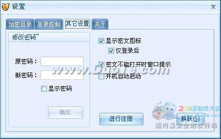黄金甲文档加密软件下载