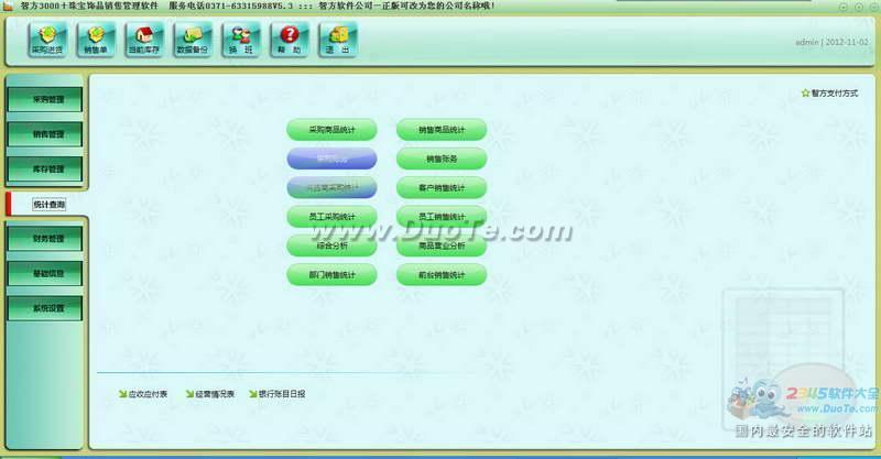 智方3000+珠宝饰品销售管理系统下载