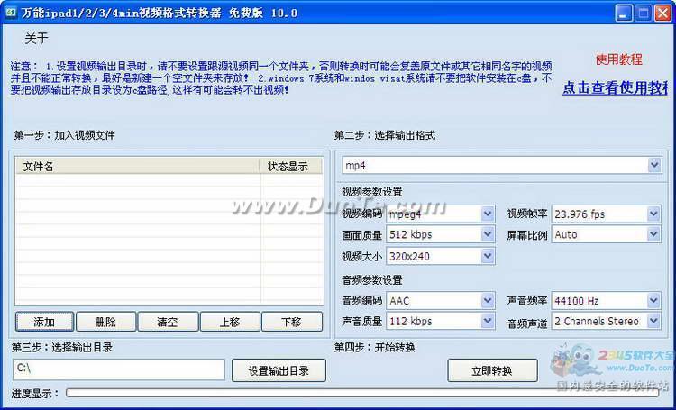 万能ipad1/2/3/4mini视频格式转换器下载