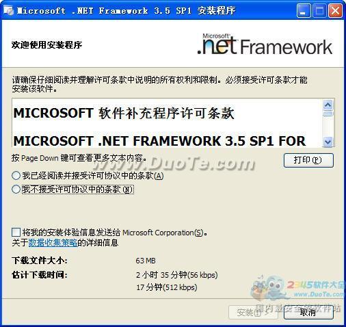 Microsoft .NET Framework 3.5 SP1 运行库下载