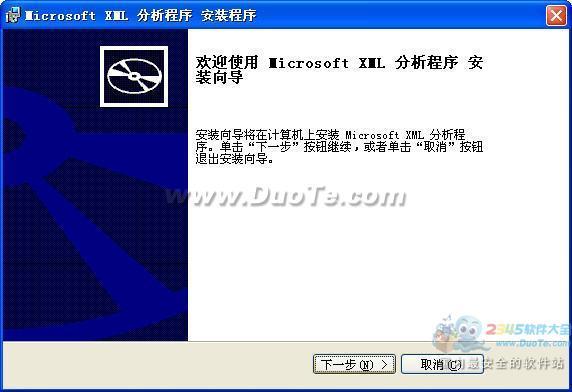 Microsoft MSXML 3.0 SP7 运行库下载