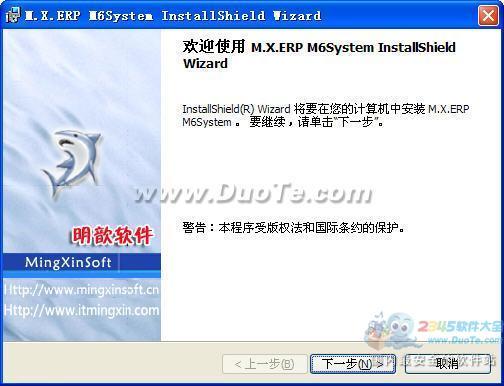明歆M6服装ERP管理软件下载