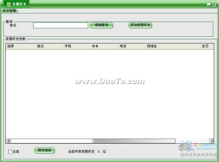 智方3000系客户管理系统下载