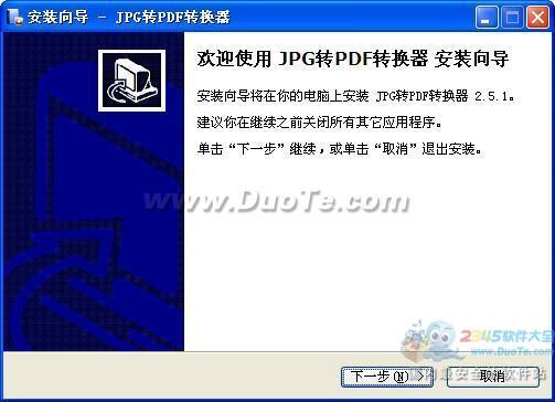 JPG转PDF转换器下载