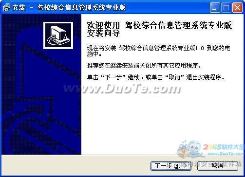 宏达驾校综合信息管理系统下载