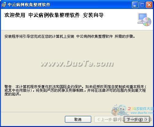 中云病例收集整理软件下载