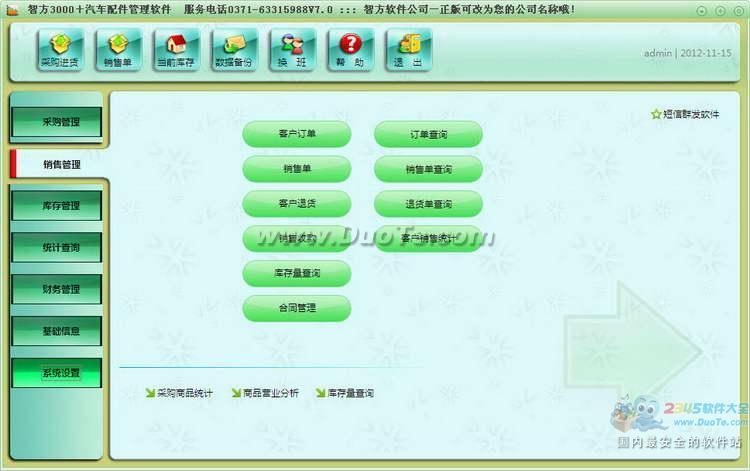 智方3000+汽车配件管理软件进销存管理系统下载