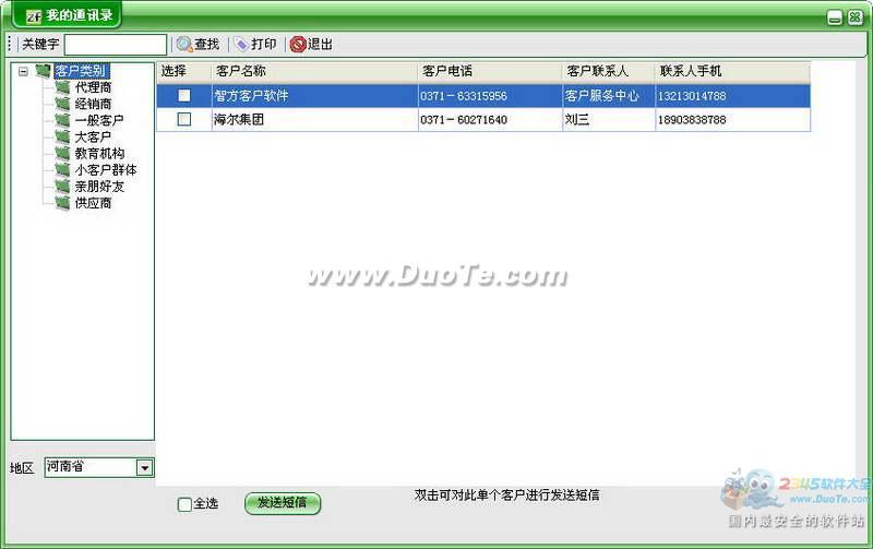 免费客户来电与话务与话务管理系统下载
