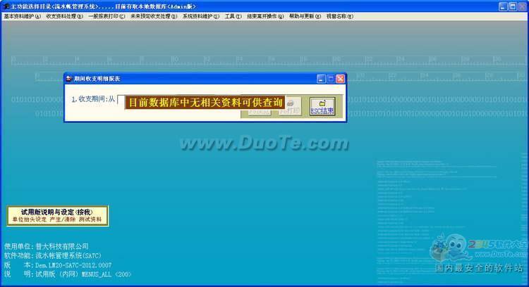 普大流水帐财务管理软件(记账软件)下载