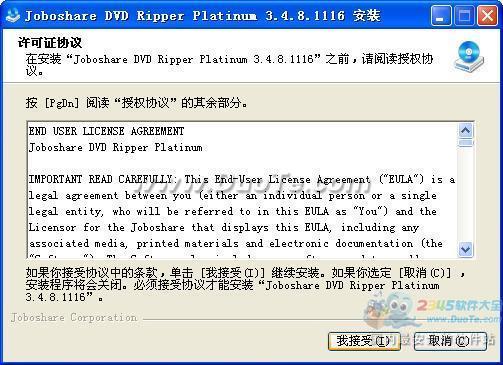 Joboshare DVD Ripper Platinum下载