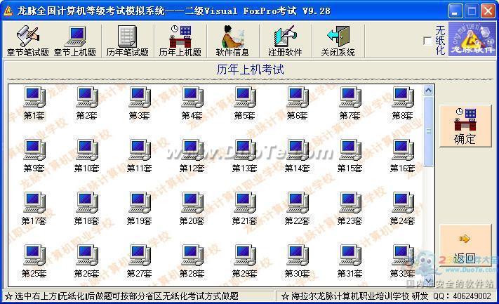 龙脉全国计算机等级考试二级VFP模拟评分系统下载