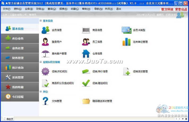 智方店铺会员管理系统下载