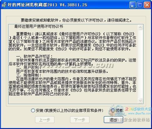 好的网址浏览收藏器 2013下载