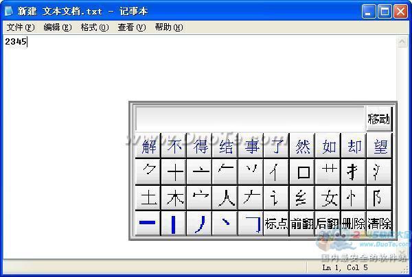 优点通笔画输入法下载