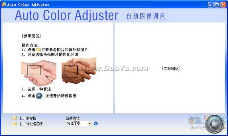 Auto Color Adjuster下载