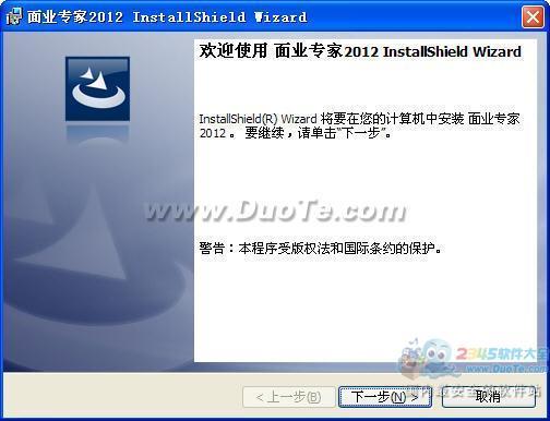 面业专家2012面粉厂管理系统下载