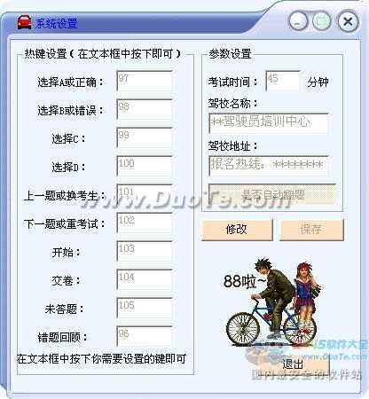 驾驶员科目一考试系统下载