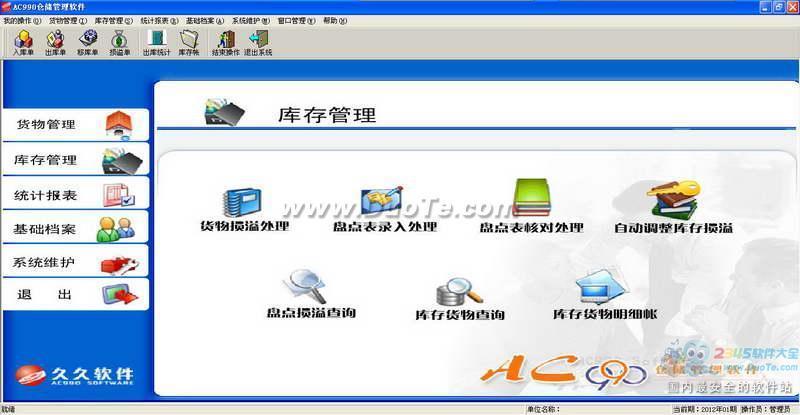 AC990仓储管理软件下载
