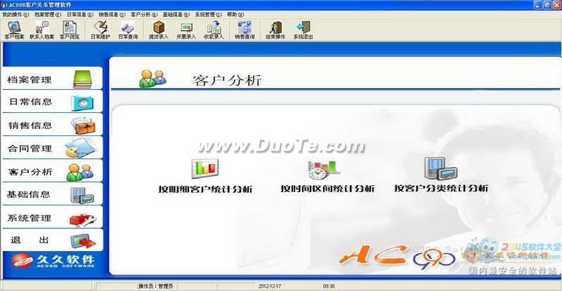 AC990客户关系管理软件下载