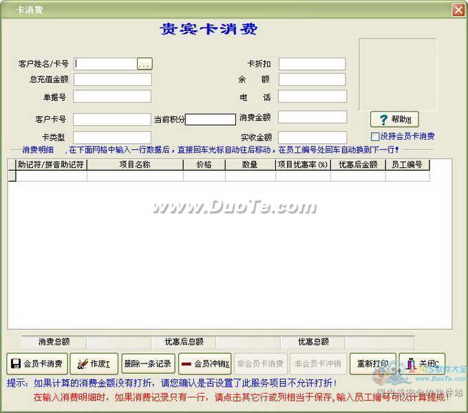 易达会员进销存积分管理系统下载