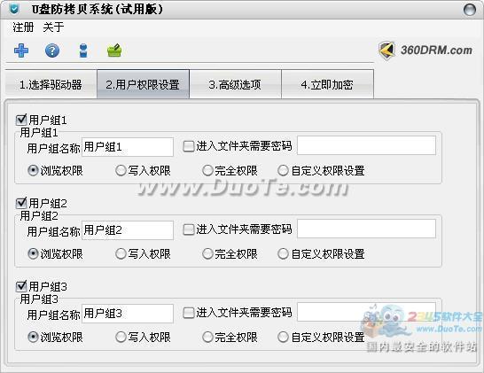 U盘防复制防拷贝软件下载
