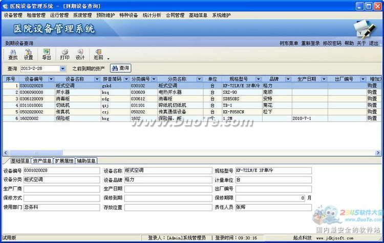 精点医院设备管理信息系统下载