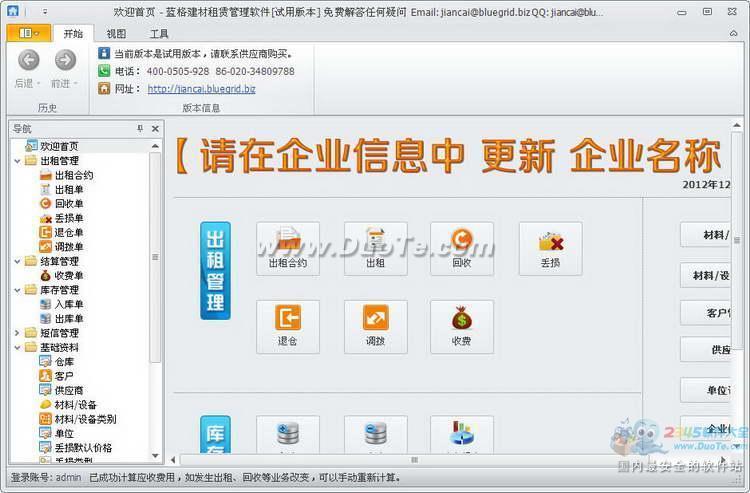 蓝格建材租赁结算软件系统下载