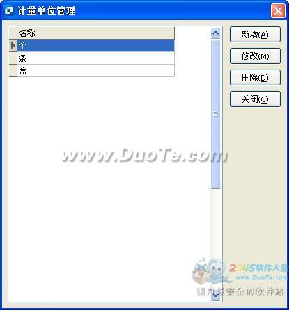 方可商业送货单打印软件下载