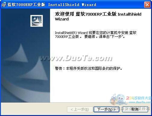 蓝软5000ERP(生产企业管理软件)下载